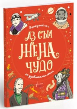 """Аз съм жена чудо, автор - Елън Бейли, Издателство """"Ентусиаст"""""""