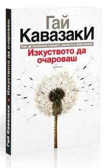 """Изкуството да очароваш, автор Гай Кавазаки, Издателство """"Ентусиаст"""""""
