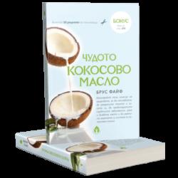 """""""Чудото кокосово масло"""" - автор Брус Файв, Издателство """"Вдъхновения"""""""