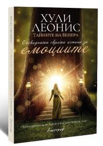 """Очевидната скрита истина за емоциите, автор Хули Леонис, Издателство """"Апостроф"""""""