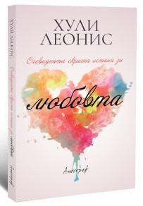 """Очевидната скрита истина за любовта, автор - Хули Леонис, Издателство """"Апостроф"""""""