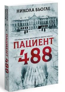 """Пациент 488 - автор Никола Бьогле, Издателство """"Ентусиаст"""""""