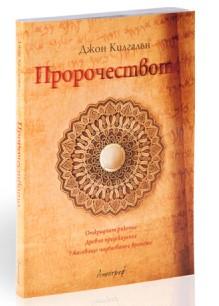 """Пророчеството, автор Джон Килгалън, Издателство """"Апостроф"""""""