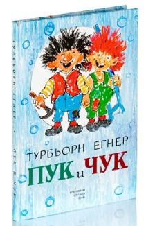 "Пук и Чук, автор - Турбьорн Егтер, Издателство ""Ентусиаст"""