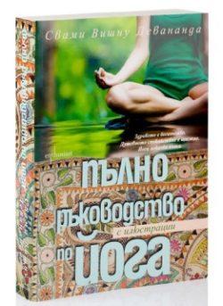 """Пълно ръководство по йога - автор Свами Вишну Девананда, Издателство """"Ентусиаст"""""""