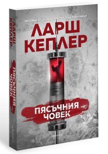 """Пясъчния човек - автор Ларш Кеплер, Издателство """"Ентусиаст"""""""