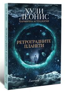 """Ретроградните планети, автор - Хули Леонис, Издателство """"Апостроф"""""""