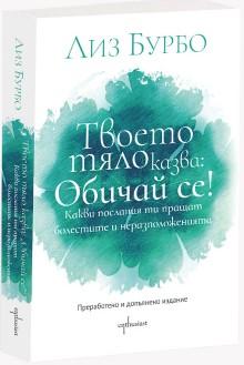 """Твоето тяло казва: Обичай се! - автор Лиз Бурбо, Издателство """"Ентусиаст"""""""