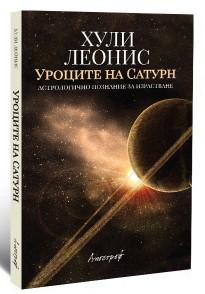 "Уроците на Сатурн, автор Хули Леонис, Издателство ""Апостроф"""