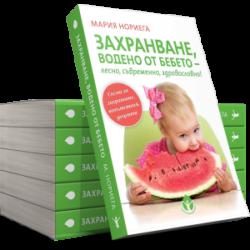 """""""Захранване водено от бебето - лесно, съвременно, здравословно!"""" - автор Мария Нориега, Издателство """"Вдъхновения"""""""
