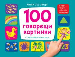 """100 говорещи картинки - книга със звуци - Издателство """"Фют"""", за деца от 2 до 5 г."""