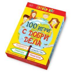 """""""100 игри с добри дела"""" - Издателство """"Клевър Бук"""", за деца от 4 до 7 г."""