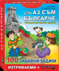 """100 забавни задачи """"Аз съм българче"""" - Издателство """"Златното пате"""", за деца от 8 до 12 г."""