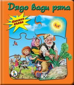 """Дядо вади ряпа - книжка пъзел, Издателство """"Златното пате"""", за деца от 3 до 5 г."""