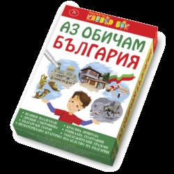 """""""Аз обичам България"""" - карти за игра, Издателство """"Клевър бук"""", за деца над 8 г."""