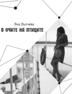 """""""В очите на птиците"""" - автор Яна Вълчева, Издателство """"Библиотека - България"""""""