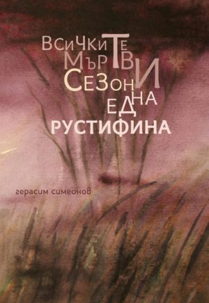 """""""Всичките мъртви сезони на една рустифина"""" - автор Герасим Симеонов, Издателство """"Библиотека - България"""""""