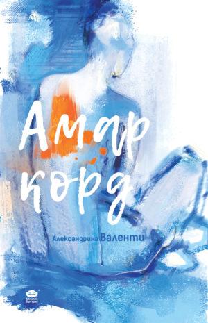 """Амаркод"" - автор Александрина Валенти, Издателство ""Библиотека - България"""