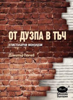 """""""От дузпа в тъч""""- автор Димитър Пенчев, Издателство """"Библиотека България"""""""