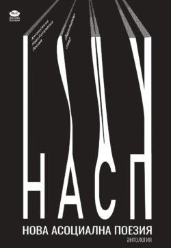 """Антологиа НАСП - творчески колектив, Издателство """"Библиотека - България"""""""