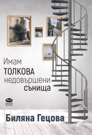 """""""Имам толкова недовършени сънища"""" - автор Биляна Гецова, Издателство """"Библиотека - България"""""""