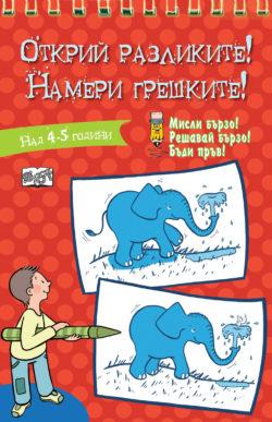"""""""Открий разликите! Намери грешките!"""" - Червена книга - Издателство """"Фют"""" - за деца над 4 - 5 г."""