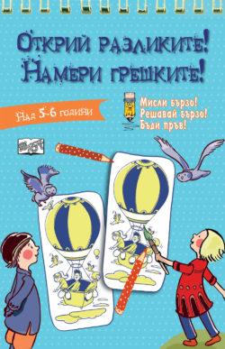 """""""Открий разликите! Намери грешките!"""" - Синя книга - Издателство """"Фют"""" - за деца над 5 - 6 г."""