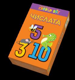 """""""Числата"""" - карти за игра, Издателство """"Клевър Бук"""", за деца от 4 до 7 г."""