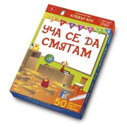 """""""Уча се да смятам"""" - карти за игра, Издателство """"Клевър Бук"""", за деца от 5 до 7 г."""
