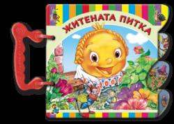 """Житената питка - книга с дръжка, Издателство """"Златното пате"""", за деца до 3 г."""
