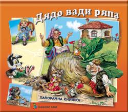 """Дядо вади ряпа - панорамна книжка, Издателство """"Златното пате"""", за деца от 3 до 5 г."""