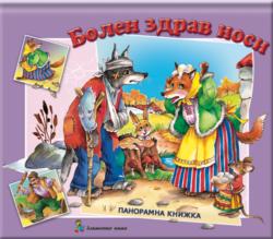 """Болен здрав носи - панорамна книжка, Издателство """"Златното пате"""", за деца от 3 до 5 г."""
