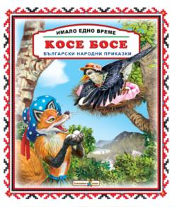 """Книжка """"Косе Босе"""" - Издателство """"Златното пате"""", за деца от 4 до 7 г."""