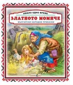 """Книжка """"Златното момиче"""" - Издателство """"Златното пате"""", за деца от 4 до 7 г."""