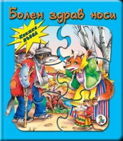 """Болен здрав носи - книжка пъзел, Издателство """"Златното пате"""", за деца от 3 до 5 г."""