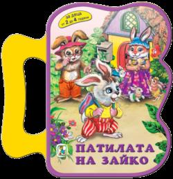 """Патилата на Зайко - книга с дръжка, Издателство """"Златното пате"""", за деца от 2 до 4 г."""