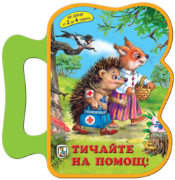 """Тичайте на помощ - книга с дръжка, Издателство """"Златното пате"""", за деца от 2 до 4 г."""