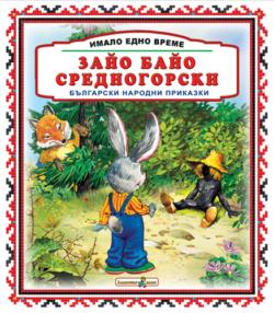 "Книжка ""Зайо Байо средногорски"" - Издателство ""Златното пате"", за деца от 4 до 7 г"