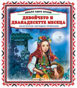 """Книжка """"Девойчето и 12 - те месеца"""" - Издателство """"Златното пате"""", за деца от 4 до 7 г."""