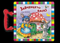"""Зайченцето бяло - книга с дръжка, Издателство """"Златното пате"""", за деца от 3 до 5 г."""
