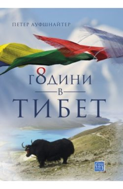 """8 години в Тибет - Петер Ауфшнайтер, Издателство """"Изток - Запад"""""""