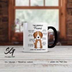"""Чаша с куче и надпис """"Dog – The perfect Friend"""" 16.90лв."""