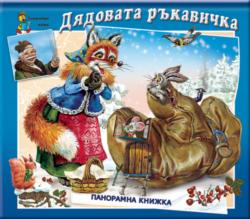 """Дядовата ръкавичка - панорамна книжка, Издателство """"Златното пате"""", за деца от 3 до 5 г."""
