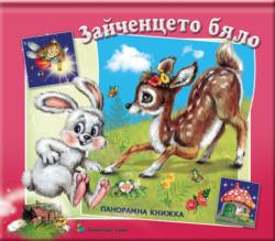 """Зайченцето бяло - панорамна книжка - Издателство """"Златното пате"""", за деца от 3 до 5 г."""