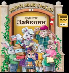 """Моите мили съседи - сем. Зайкови - Издателство """"Златното пате"""", за деца от 4 до 7 г."""