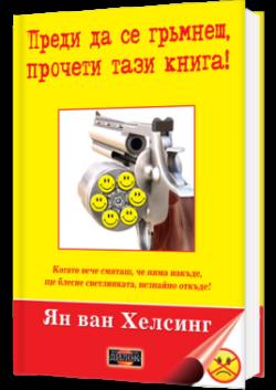 """Преди да се гръмнеш, прочети тази книга! - автрор Ян ван Хелсинг, Издателство """"Дилок"""""""