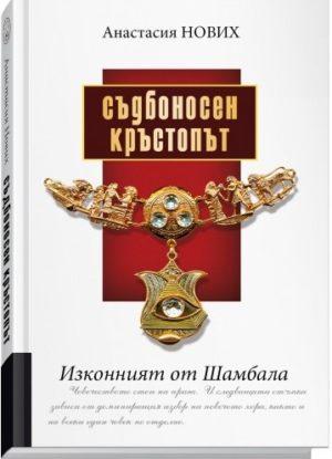 """Съдбоносен кръстопът. Изконният от Шамбала - автор Анастасия Нових, Издателство """"Дилок"""""""