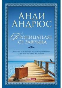 """Проницателят се завръща - автор Анди Андрюс, Издателство """"Скайпринт"""""""