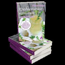 """""""Пробиотични напитки с превъзходен вкус"""" - автор Джулия Малър, Издателство """"Вдъхновения"""""""
