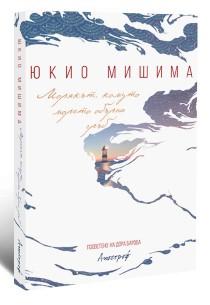 """Морякът, комуто морето обърна гръб, автор - Юкио Мишима, Издателство """"Апостроф"""""""